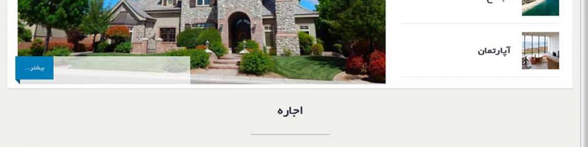 طراحی سایت املاک