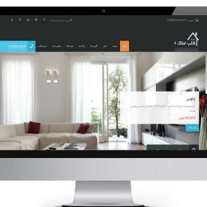 طراحی سایت املاک real homes