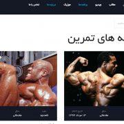 طراحی سایت باشگاه بدنسازی ارزان