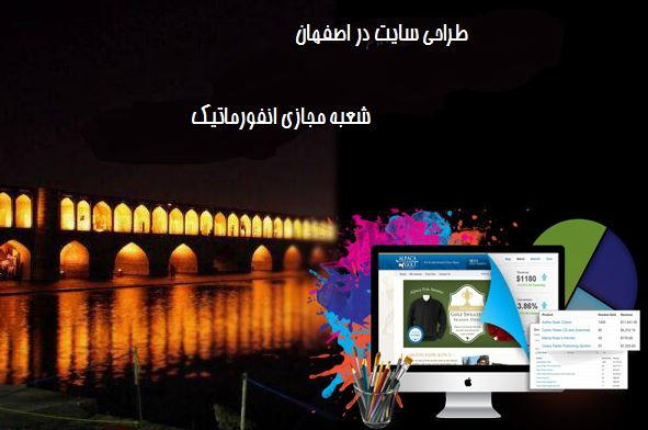 طراحی سایت در اصفهان بهترین شرکت ؟