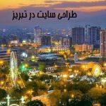 بهترین شرکت طراحی سایت در تبریز ؟