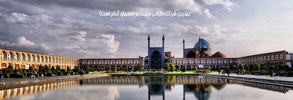 بهترین شرکت طراحی سایت در اصفهان