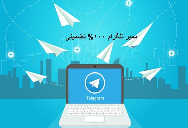 خرید ممبر تلگرام فیک