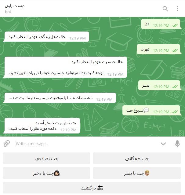 ربات دوستیابی تلگرام