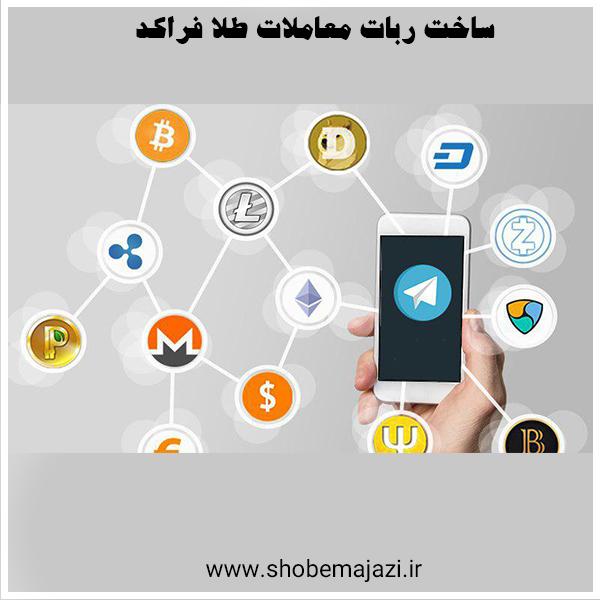 امکانات ربات تلگرام معاملات طلا فراکد