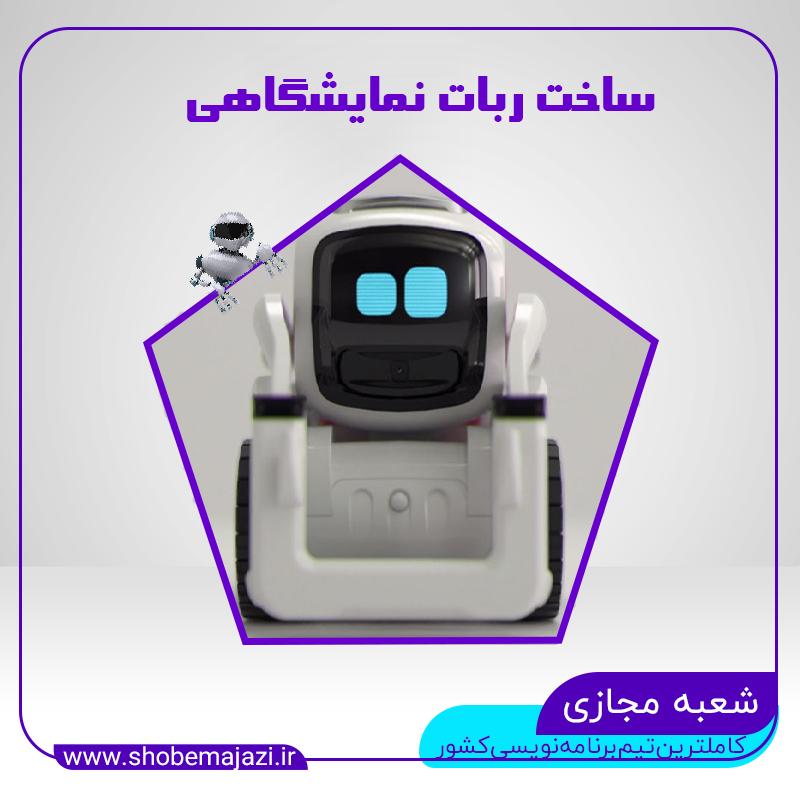 ربات نمایشگاهی
