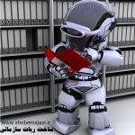 ربات سازمانی