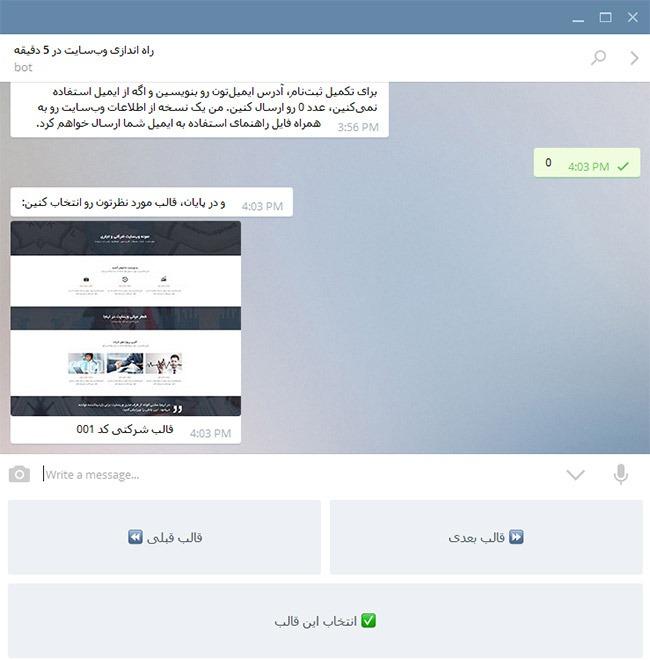 کار با ربات طراحی وب سایت