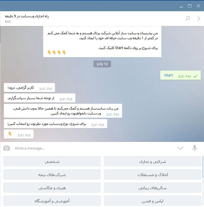 ربات تلگرامی سایت ساز