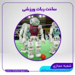 ربات ورزشی