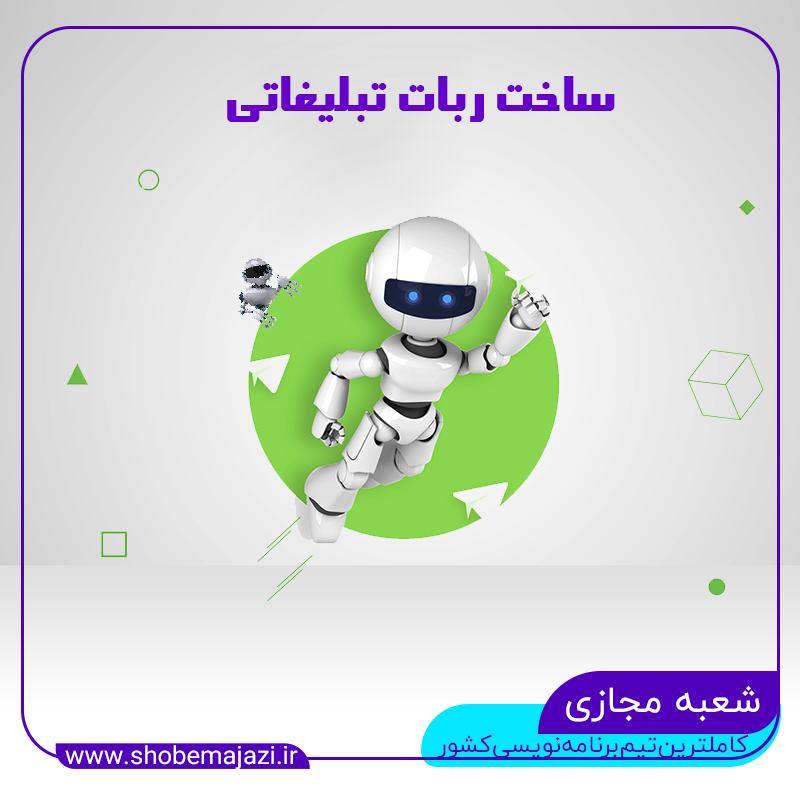 ربات تبلیغاتی